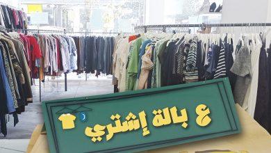 البالة في لبنان