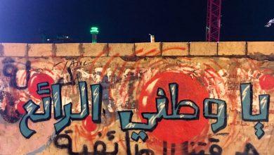 صورة تعبيرية للمصور نهاد الحاج
