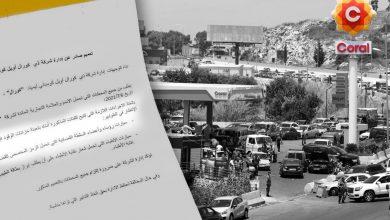 القضاة في لبنان
